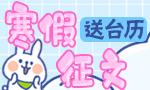【有奖征文】写初雪那日的故事,还有鼠年新台历送!