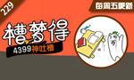 【槽梦得229】免费的寒假作业大放送啦~