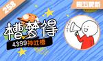 【槽梦得258】男群拼单群开业!你想拼啥?