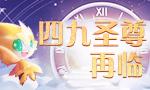 赛尔号2020淘乐节开始啦!