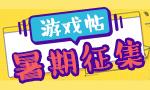 【暑期游戏征帖】写好贴,赢游币!