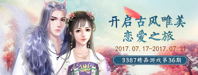 3387精品游戏36期-古风玄幻言情游戏推荐,开启唯美恋爱之旅!