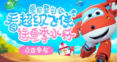 【夏天多补水】我的超级飞侠暑假送夏季水杯