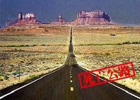 【盘点】世界上最恐怖的死亡公路