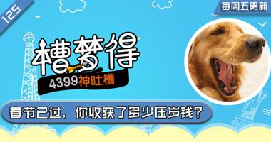 【槽梦得】春节已过,你收获了多少压岁钱?