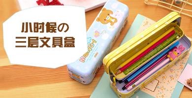 童年记忆的文具,听说用过的现在都脱单了!