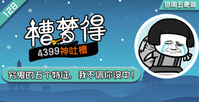 【槽梦得128期】穷鬼的五个特征,我不信你没中!