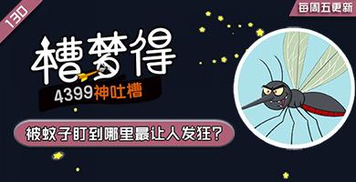 【槽梦得130期】被蚊子盯到哪里最让人发狂?
