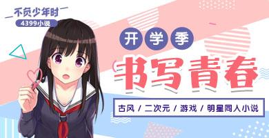 第五届书香杯小说大赛,书写闪耀夏天!