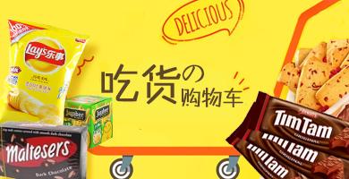 """吃货零食购物车,暑假""""宅""""一定要囤!"""