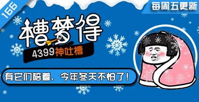 【槽梦得】有它们陪着,今年冬天不怕了!