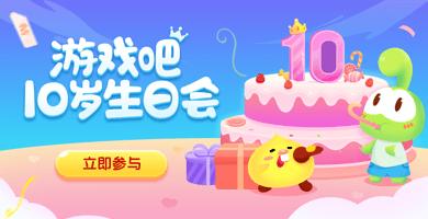 游戲吧十周年生日會邀請你一起過生日!