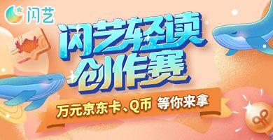 轻读创作赛:千元京东卡、Q币掉落中!