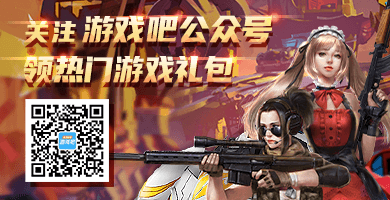 游戏吧微信公众号上线!关注送热门游戏礼包