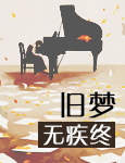 【架空】《剑道》/揽晨风