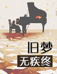 【不负少年时】全新小说站上线啦!
