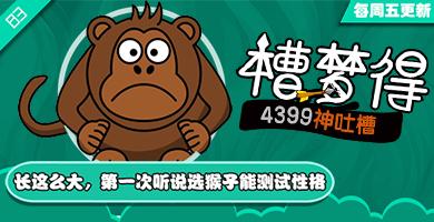 长这么大,第一次听说选猴子能测试性格
