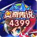 4399奥奇传说玩家交流群