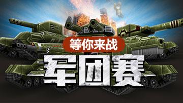 4399【3D坦克】军团赛活动