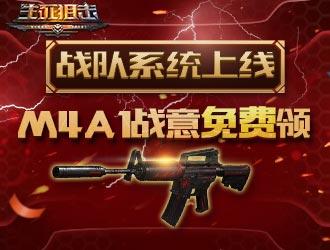 《生死狙击》战队系统 M4A1战意免费领!