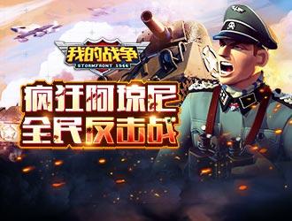 《我的战争》创新防御战正式上线!