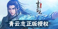 4399青云志 同名电视剧改编!