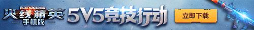 《火线精英ol》5v5竞技行动,巨蟹座来袭!
