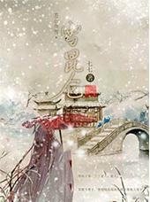 苍山负雪·雪昆仑