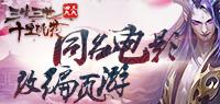 4399三生三世十里桃花 同名电影改编页游!