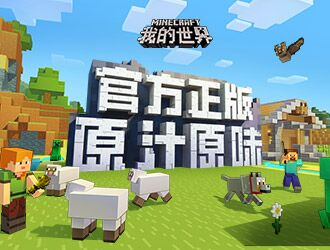 《我的世界》中国版全平台公测开启