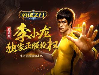 《英魂之刃》一句话点评李小龙,送英雄+皮肤!