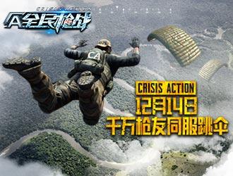 《全民枪战》新版生存竞技模式,送话费卡!