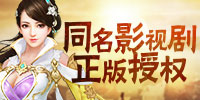 4399楚乔传 同名影视剧正版授权!