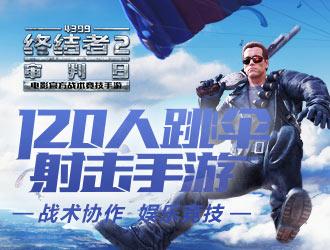 《终结者2:审判日》来袭 北仓伞面&暖心冬帽!