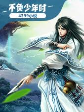黄猫侠 穿越篇:秦时明月战纪