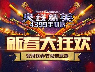 《火线精英ol》新春狂欢,送春节限定武器