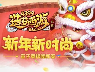 《造梦西游外传》新年新时尚 童子舞狮闹新春!