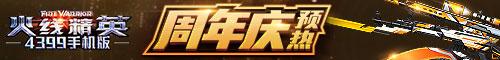 《火线精英ol》周年庆预热,重庆时时彩五星龙虎累积登录送永久嘉年华武器