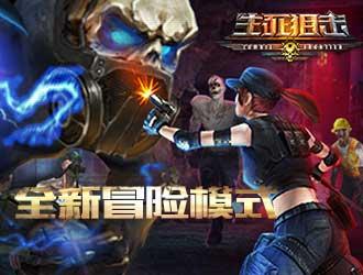 《生死狙击》手游版本更新!枪械统统上架!