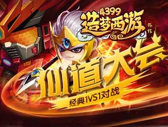 """【公告】08.09版本更新 """"仙道大会""""限时开启"""