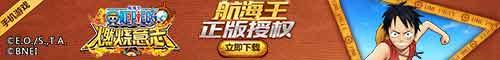 【活动】《航海王:燃烧意志》今日公测,聊梦想送大量京东卡!