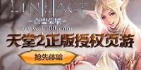 4399血盟荣耀 天堂2正版授权页游!
