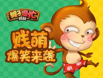 《猴子很忙》公测,创建角色抢京东卡!