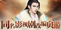 4399楚乔传 同名影视剧改编页游!
