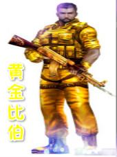 生死狙击系统:我是黄金比伯