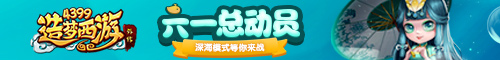 [公告]05.30版本更新,六一深海对决等你来战!