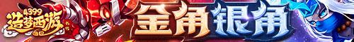 08.15版本更新,金角银角双英雄上线!