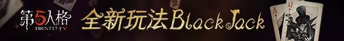 《第五人格》8.22——P5新玩法!黑杰克来啦!