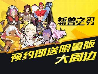 喜获版号,写心情祝福送游戏周边!