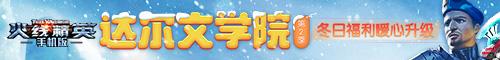 《火线精英ol》福利升级,达尔文学院第二季开启!